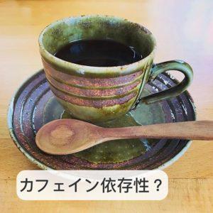 カフェイン依存症?