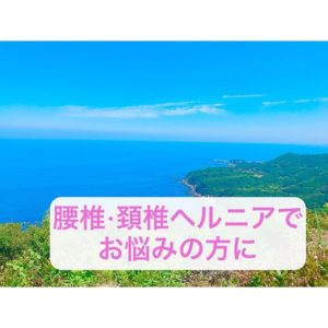 You are currently viewing 腰椎・頚椎ヘルニアでお悩みの方に