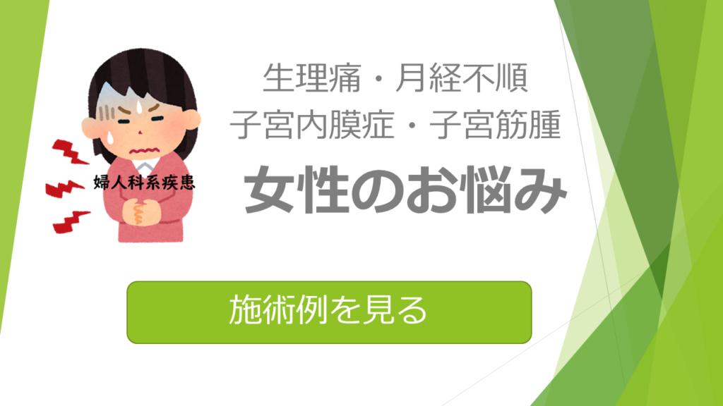 婦人科系疾患-施術例