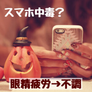 Read more about the article 【眼精疲労】目のケアで体調UP!
